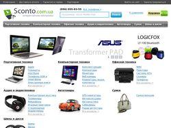 Интернет-магазин Sconto
