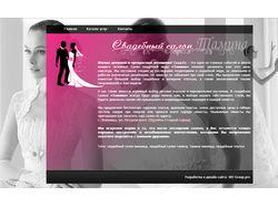 Свадебный салон Тамина