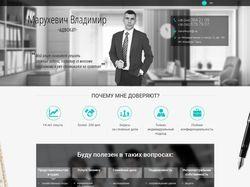 Сайт визитка юриста в Киеве