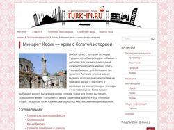 Turk-in.ru