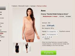 Наполнение сайта dresskoda.net