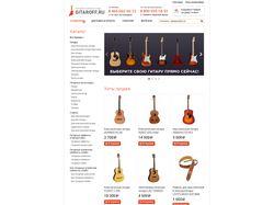 Gitaroff, интернет-магазин музинструментов
