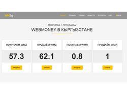 Обменный сервис Webmoney WM.KG