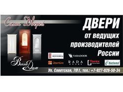 баннер для салона дверей