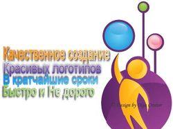 Создание Качественных и Красивых Логотипов