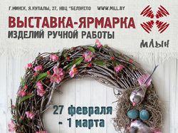 """Афиша для выставки-ярмарки """"Млын"""" Вариант_1"""