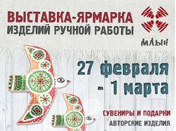 """Афиша для выставки-ярмарки """"Млын"""" Вариант_2"""