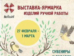 """Афиша для выставки-ярмарки """"Млын"""" Вариант_3"""