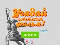 Викторина «Угадай советский фильм!»