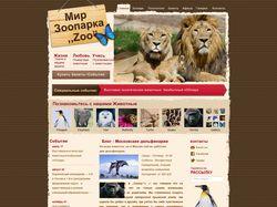 Мир Зоопарка