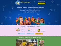 Лэндинг пэйдж  частного детского сада
