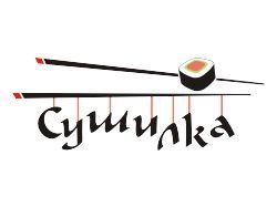 Сушилка