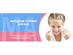 Баннеры для сайта детской одежды