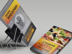Дизайн дисконтных визиток