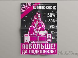 Дизайн листовки к новогодней акции