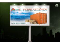 Билборд (3х6 м.)