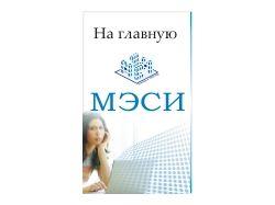 2008/01 админка института МЭСИ