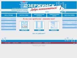 """Портал """"Дзержинск. Добро пожаловать!"""""""