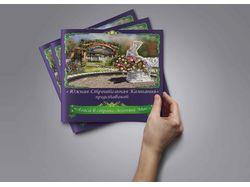 Разработка рекламного буклета Зелёный Мыс
