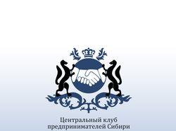 Центральный клуб предпринимателей Сибири