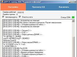 Авт. сис. управления на конвеерной ленте РОФ