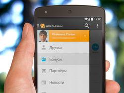 Апельсины Android приложение
