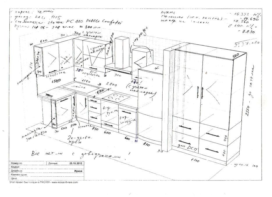 фриланс проектировщик мебели