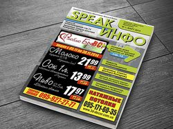 "Журнал""SpeakИнфо"""