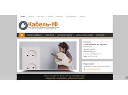 Сайт компании Кабель-ИФ