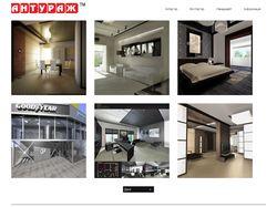 Сайт дизайн-студии Антураж