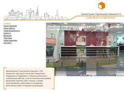 Архитектурная строительная компания КУБ
