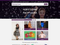 Интернет магазин одежды www.tennesylane.ru