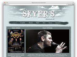 Рок-группа «Skyers»