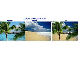 Фотомонтаж_3
