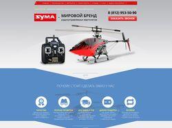 Магазин радиоуправляемых вертолетов