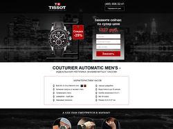 Landing Page (Лендинг) TISSOT-Часы