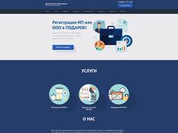Landing Page (Лендинг) ИП и ООО услуги