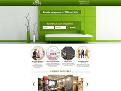 Landing Page (Лендинг) Дизайн-интерьера