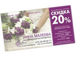 Свадебный купон