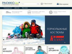 Интернет-магазин pinokkio-kids.ru