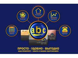 ABC, верстка главной и программирование.