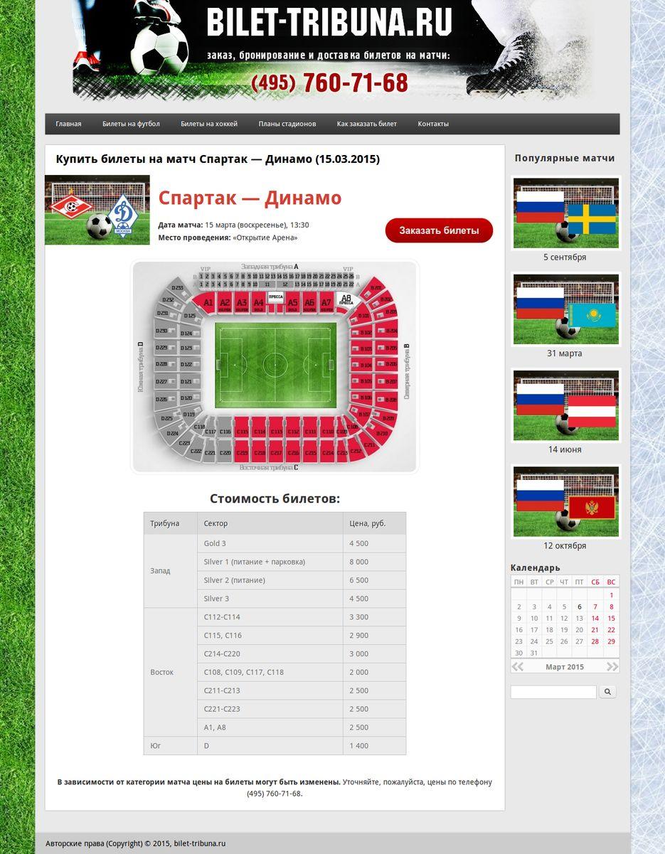 Страница матча с кнопкой заказа билета