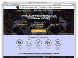 Сайт по продаже хоккейных клюшек