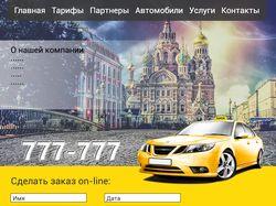 Дизайн сайта заказа такси