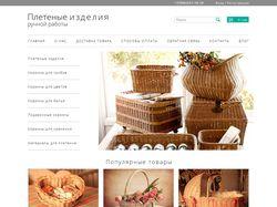 Интернет магазин плетеных изделий