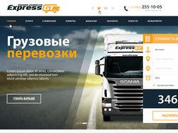 ExpressGT.ru -  грузоперевозки