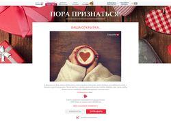 Специальная страница на 14 февраля