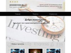 Prostoinvestor.ru (шаблон WordPress)
