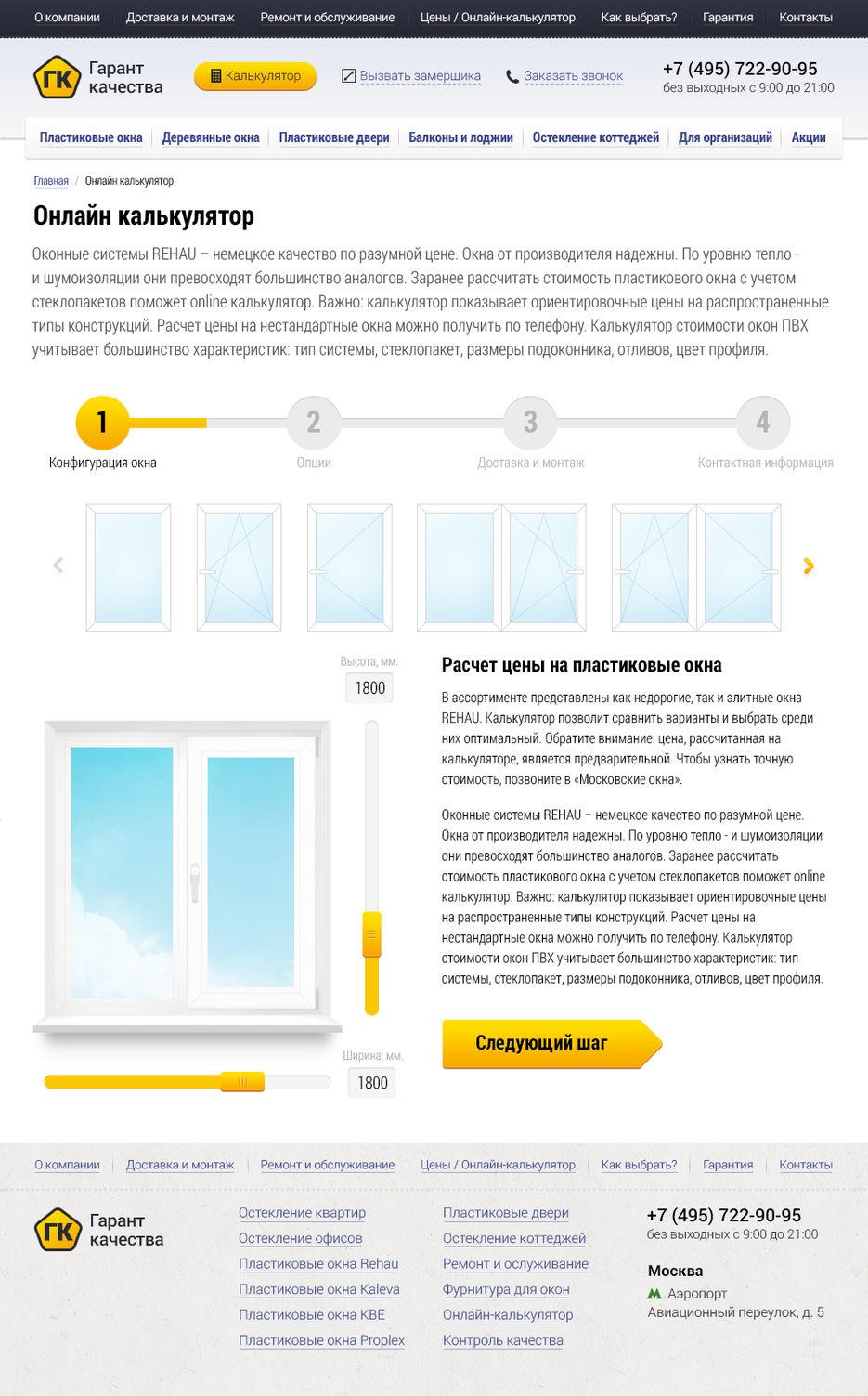 Дешевые пластиковые окна расчет цены.