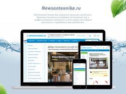 Newsantexnika – Интернет-магазин сантехники